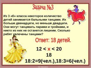 Из 3 «б» класса некоторое количество детей занимается бальными танцами. Их бо