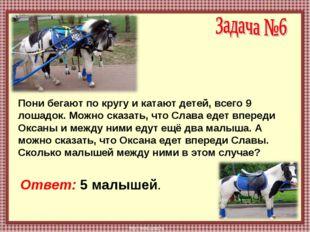 Пони бегают по кругу и катают детей, всего 9 лошадок. Можно сказать, что Слав