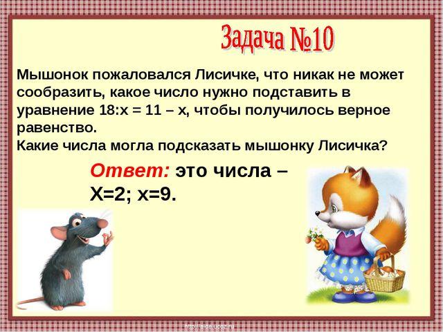 Мышонок пожаловался Лисичке, что никак не может сообразить, какое число нужно...