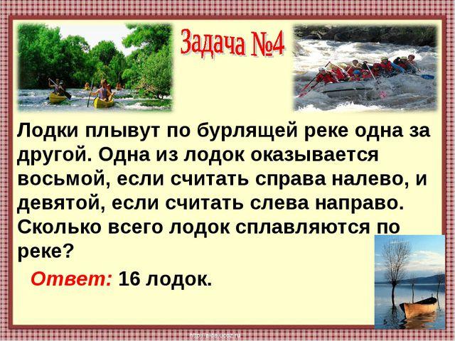 Лодки плывут по бурлящей реке одна за другой. Одна из лодок оказывается восьм...