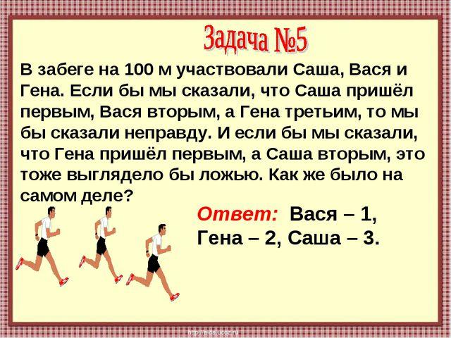 В забеге на 100 м участвовали Саша, Вася и Гена. Если бы мы сказали, что Саша...