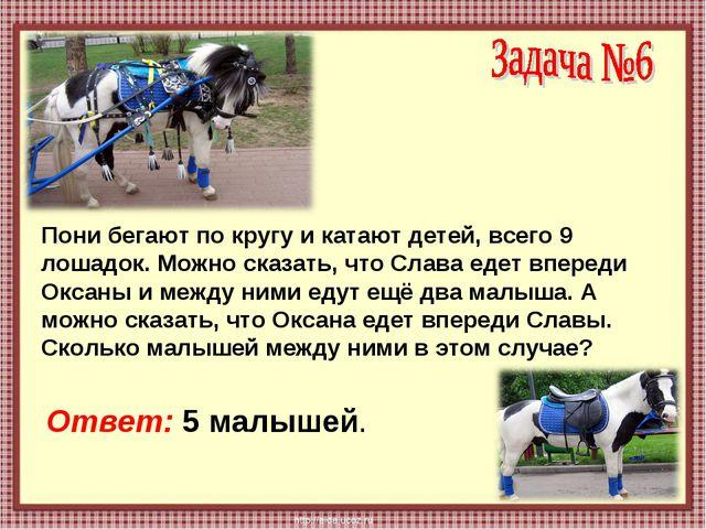 Пони бегают по кругу и катают детей, всего 9 лошадок. Можно сказать, что Слав...