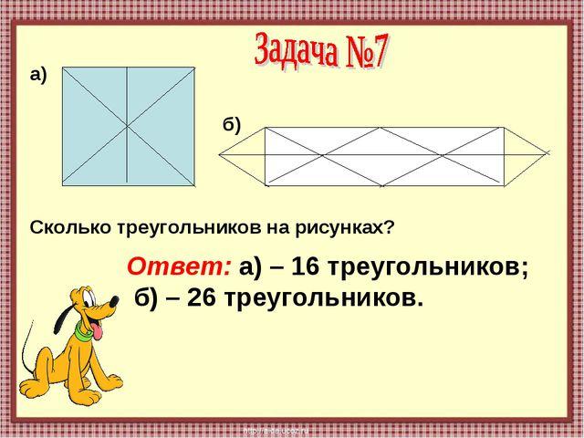 Сколько треугольников на рисунках? а) б) Ответ: а) – 16 треугольников; б) – 2...