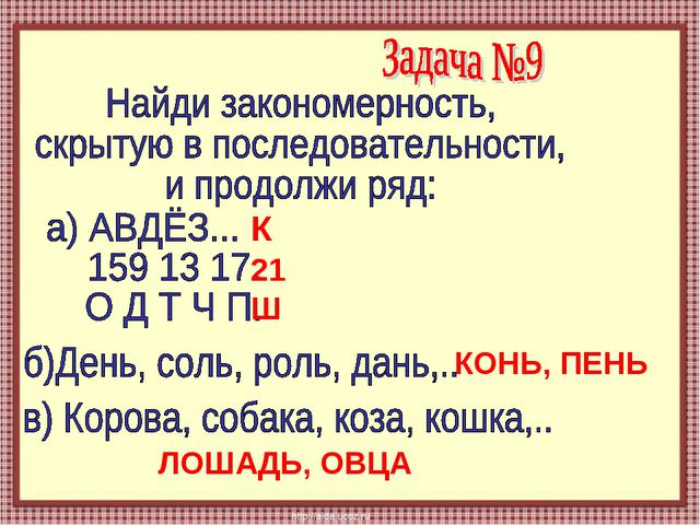 К 21 Ш КОНЬ, ПЕНЬ ЛОШАДЬ, ОВЦА