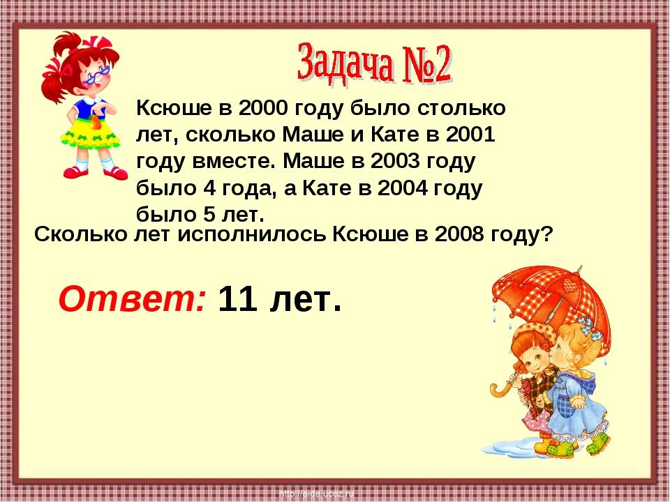 Ксюше в 2000 году было столько лет, сколько Маше и Кате в 2001 году вместе. М...