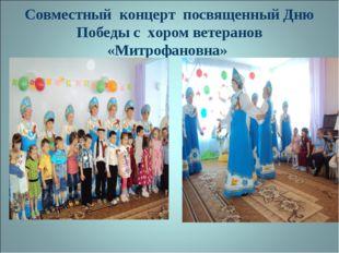 Совместный концерт посвященный Дню Победы с хором ветеранов «Митрофановна»