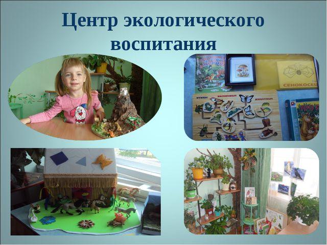 Центр экологического воспитания