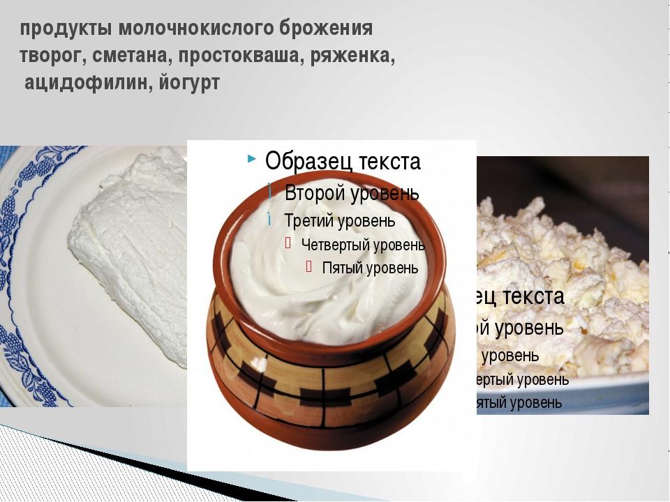 продукты молочнокислого брожения творог,сметана,простокваша,ряженка, ацид...