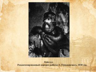 Кейстут. Романтизированный портрет работы А. Пеньковского, 1838 год.