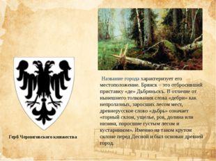 Название города характеризует его местоположение. Брянск – это отбросивший п