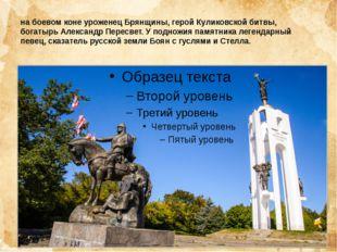 на боевом коне уроженец Брянщины, герой Куликовской битвы, богатырь Александр
