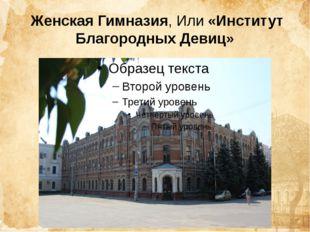 Женская Гимназия, Или«Институт Благородных Девиц»