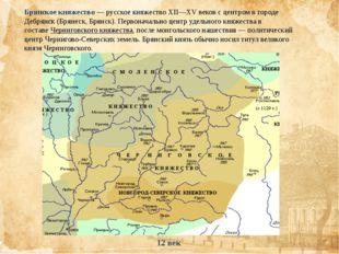 Брянское княжество—русское княжествоXII—XV вековс центром в городе Дебрян