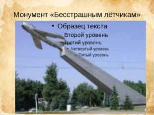 Монумент «Бесстрашным лётчикам»