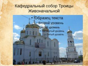 Кафедральный собор Троицы Живоначальной