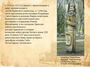С1159по1167годБрянск с прилегающими к нему землями входил в составВщижс