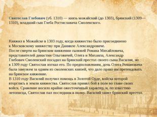 Святослав Глебович(уб.1310) — князьможайский(до1303),брянский(1309—131