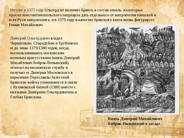 Но уже в1371 годуОльгерд не включил Брянск в состав земель, на которые про...