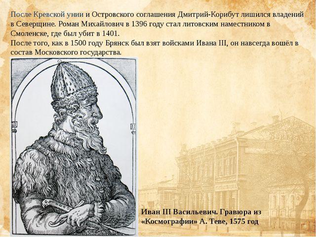 ПослеКревской униииОстровского соглашенияДмитрий-Корибут лишился владений...