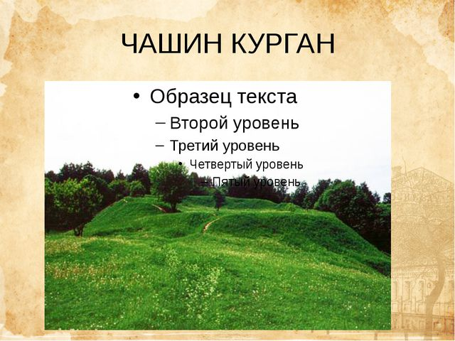 ЧАШИН КУРГАН
