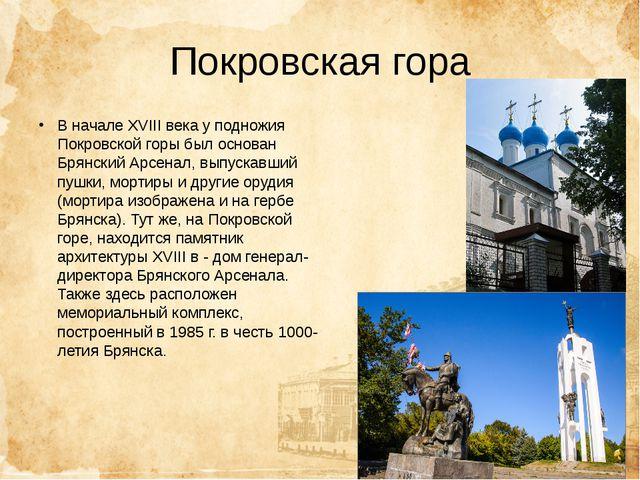 Покровская гора В начале XVIII века у подножия Покровской горы был основан Бр...