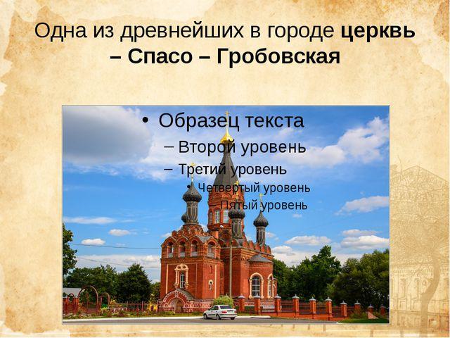 Одна издревнейших в городецерквь – Спасо – Гробовская