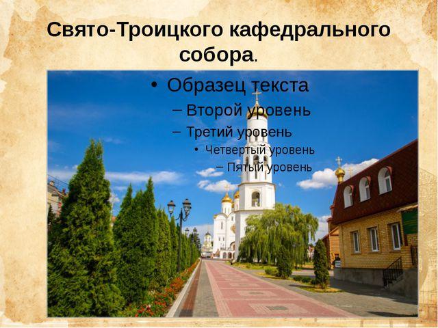 Свято-Троицкого кафедрального собора.