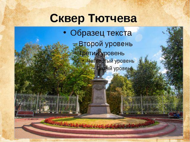Сквер Тютчева