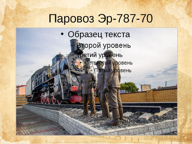 Паровоз Эр-787-70