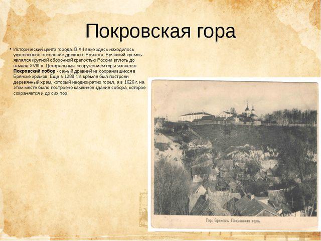 Покровская гора Исторический центр города. В XII веке здесь находилось укрепл...