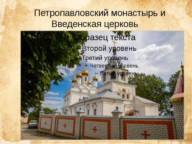 Петропавловский монастырь и Введенская церковь