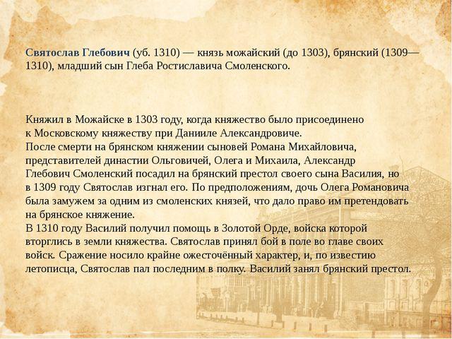 Святослав Глебович(уб.1310) — князьможайский(до1303),брянский(1309—131...