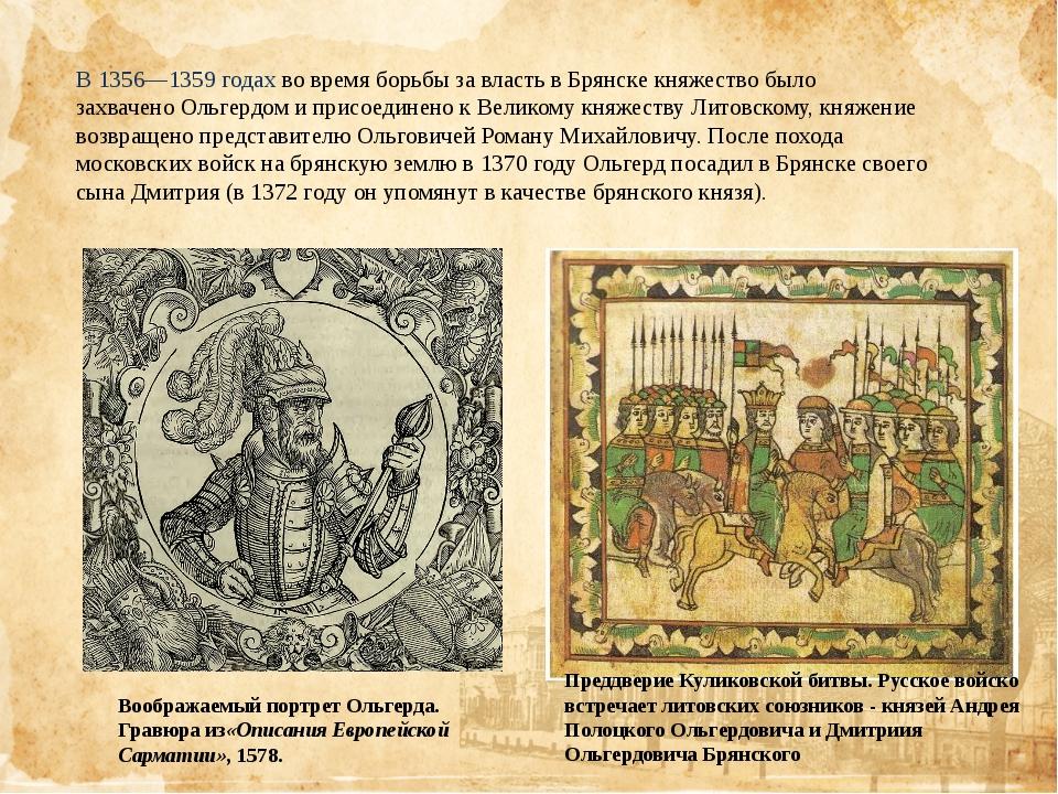 В1356—1359годахво время борьбы за власть в Брянске княжество было захвачен...