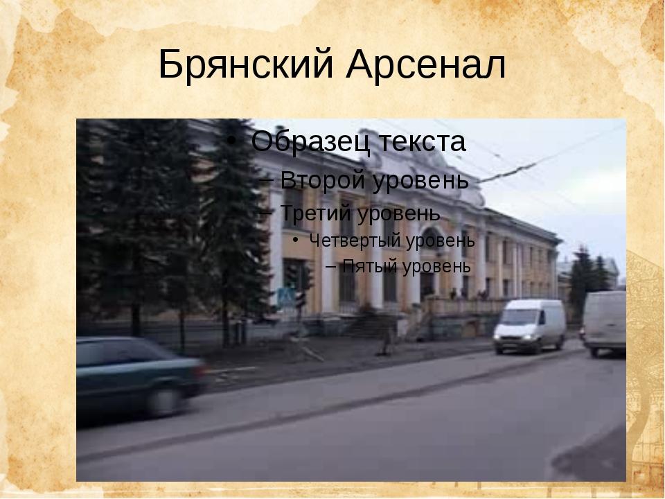 Брянский Арсенал