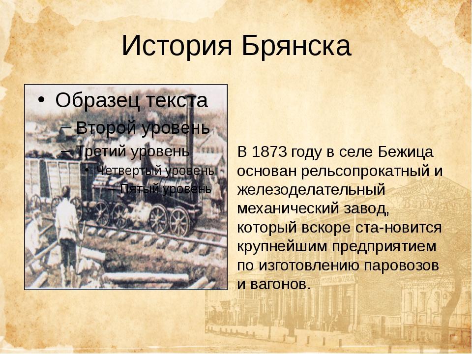 История Брянска В 1873 году в селе Бежица основан рельсопрокатный и железодел...