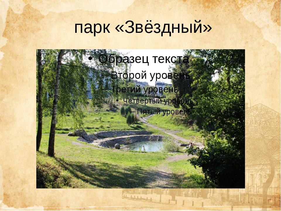 парк «Звёздный»