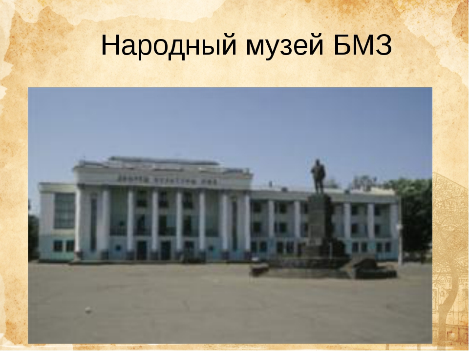 Народный музей БМЗ