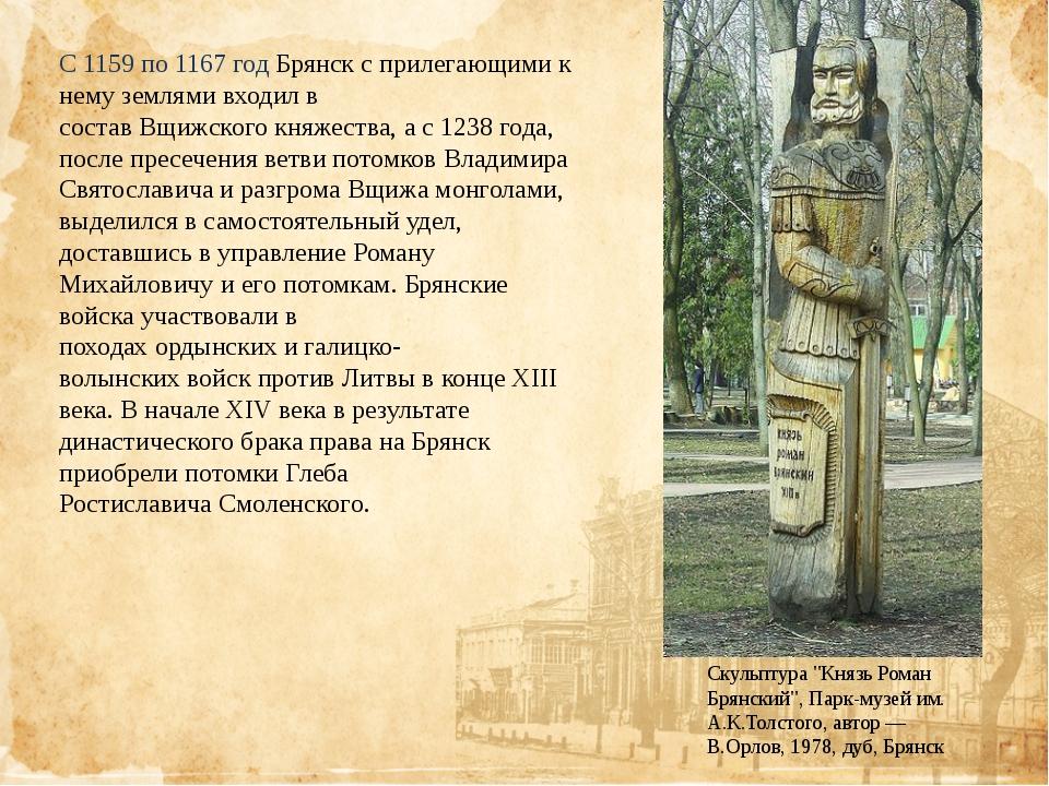С1159по1167годБрянск с прилегающими к нему землями входил в составВщижс...