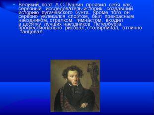 Великий поэт А.С.Пушкин проявил себя как серёзный исследователь-историк, созд
