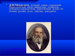 Д.И.Менделеев, великий химик, открывший Периодический закон химических элемен