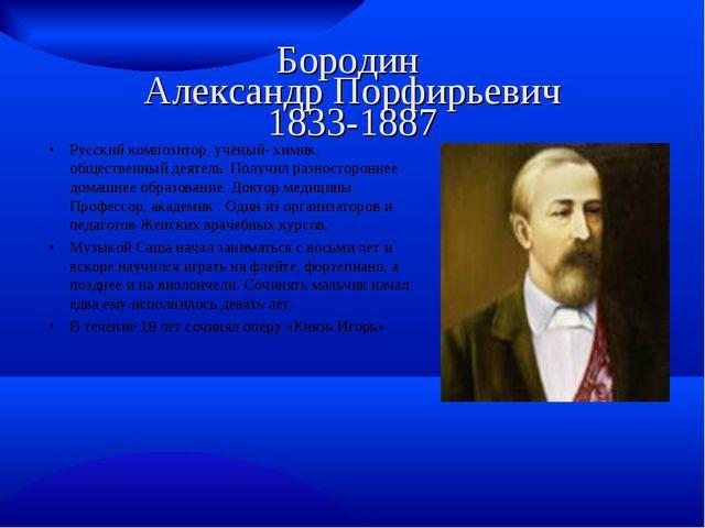 Бородин Александр Порфирьевич 1833-1887 Русский композитор, учёный- химик, о...