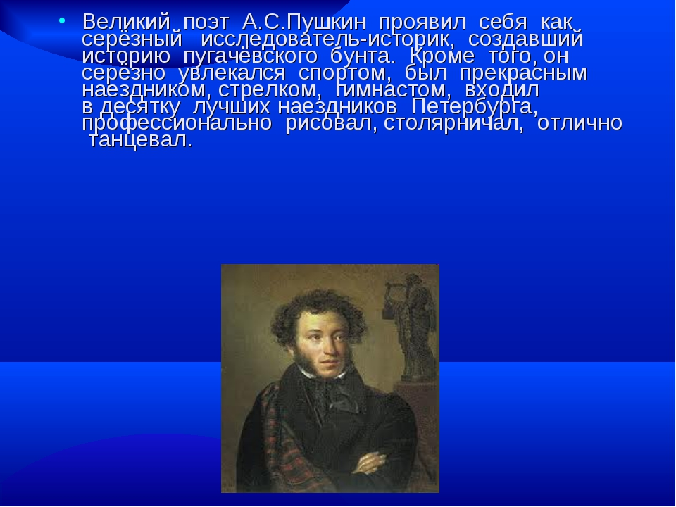 Великий поэт А.С.Пушкин проявил себя как серёзный исследователь-историк, созд...