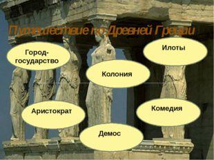 Путешествие по Древней Греции Город-государство Илоты Демос Комедия Колония А