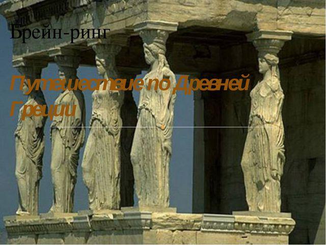 Брейн-ринг Путешествие по Древней Греции