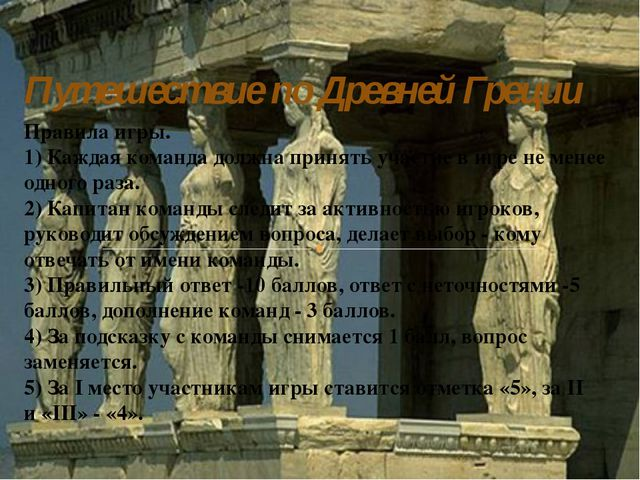 Путешествие по Древней Греции Правила игры. 1) Каждая команда должна принять...
