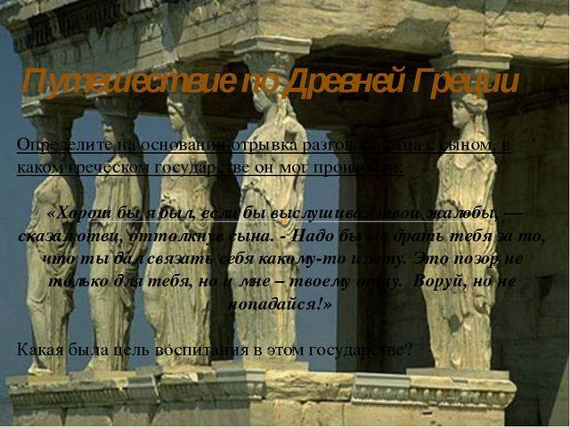 Путешествие по Древней Греции Определите на основании отрывка разговора отца...