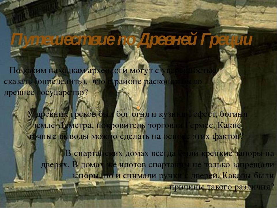 Путешествие по Древней Греции По каким находкам археологи могут с уверенность...