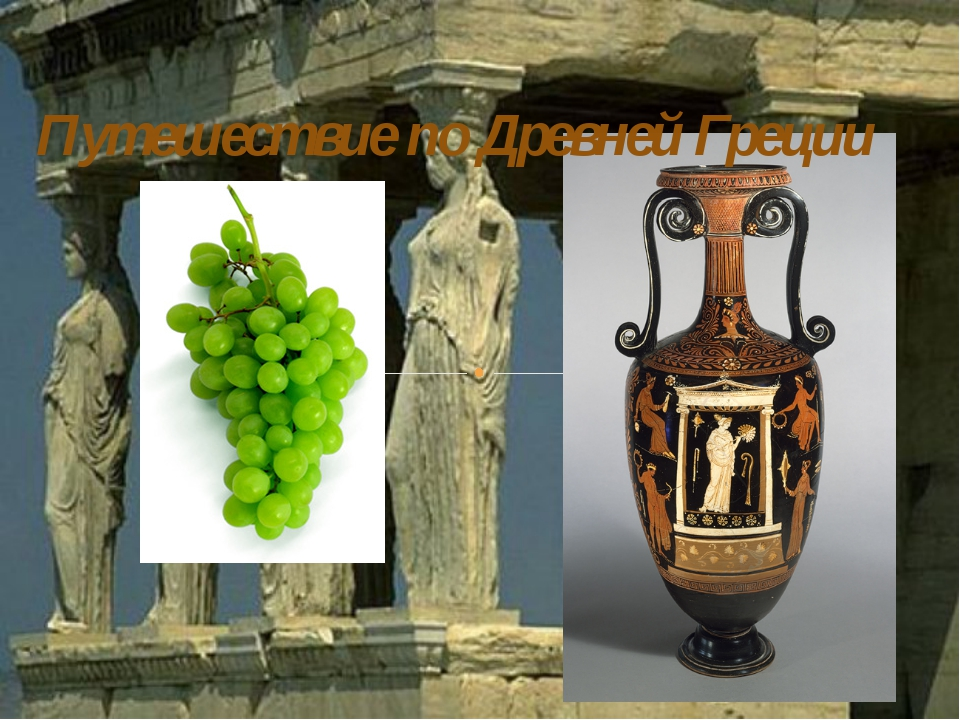 Путешествие по Древней Греции