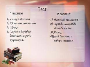 Тест. 1 вариант низкий-высота 2)счастье-несчастье 3)рука Хороша верёвка длинн