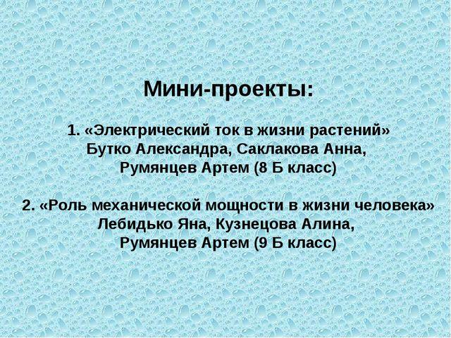 Мини-проекты: 1. «Электрический ток в жизни растений» Бутко Александра, Сакла...